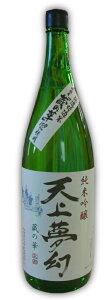 【中勇酒造店】天上夢幻純米吟醸 蔵の華 1.8L