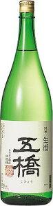 【2013冷】五橋純米生酒 1.8L