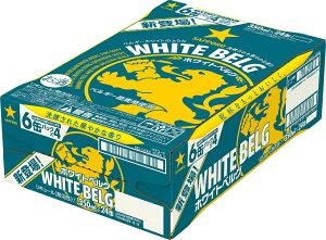 サッポロ ホワイトベルグ350缶1ケース「24本入」【2ケースで送料無料】