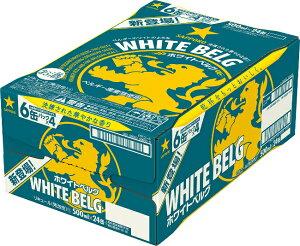 サッポロ ホワイトベルグ500缶1ケース「24本入」【2ケースで送料無料】