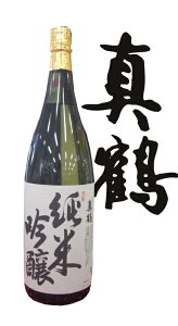 【加美郡加美町・田中酒造店】真鶴 純米吟醸1.8L