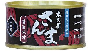 木の屋石巻水産旬さんま醤油味付け170g