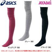 ASICS(アシックス)AYAMI ランニングニーハイソックス(XXS111)(AYAMIシリーズ/ランニング/スポーツ/靴下/ソックス/ニーハイ/アヤミ/女性用/レディース)