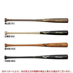 MIZUNO(ミズノ)軟式用木製バット プロフェッショナル(1CJWR112)(野球/ベースボール/木製バット/軟式野球/一般用)