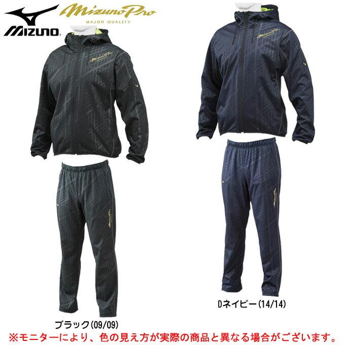 MUZUNO(ミズノ)ミズノプロ テックシールドパーカ 上下セット(12JE7W84/12JF7W84)(mizunopro/野球/ベースボール/トレーニング/シャツ/ジャケット/パンツ/男性用/メンズ)