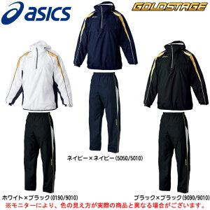ASICS(アシックス)ゴールドステージ サーモアップジップパーカ パンツ 上下セット(BAW311/BAW410)(野球/ベースボール/スポーツ/トレーニング/保温/軽量/防寒/裏トリコット起毛/男性用/メン