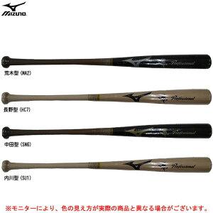 MIZUNO(ミズノ) 硬式用木製バット プロフェッショナル メイプル(1CJWH023)(野球/ベースボール/木製バット/硬式野球/一般用)