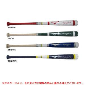 MIZUNO(ミズノ)PROFESSIONAL W トレーニングバット(1CJWT020)(野球/ベースボール/マスコットバット/実打可/一般用)