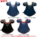 ZETT(ゼット)限定 軟式用プロテクター 小林誠司選手モデル(BLP3288C)(野球/ベースボール/キャッチャー/防具/捕手/一般用)