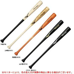 MIZUNO(ミズノ)軟式用木製バット プロフェッショナルセレクション メイプル(1CJWR119)(野球/ベースボール/木製バット/軟式野球/一般用)