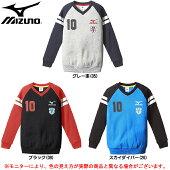 MIZUNO(ミズノ)Jr.スウェットシャツ(32JC6954)(スポーツ/トレーナー/トレーニング/長袖/カジュアル/子供用/ジュニア/キッズ)