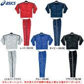 ASICS(アシックス)Jrウインドブレーカー上下セット(XSJ539/XSJ639)(スポーツ/トレーニング/裏起毛/ジャケット/パンツ/子供用/ジュニア/キッズ)