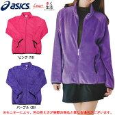 ASICS(アシックス)レディース ジャケット(UL3263)(保温/再帰反射/フェイクボア/スポーツ/アウトドア/女性用/レディース)