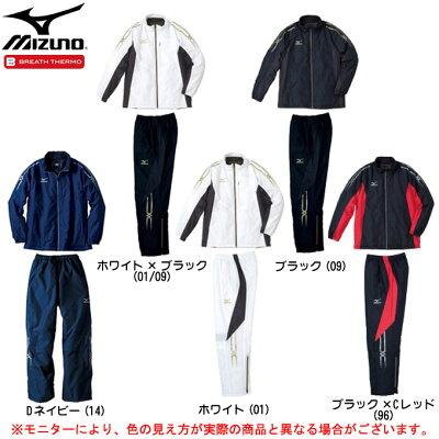 MIZUNO(ミズノ)ブレスサーモ中綿ウォーマー上下セット(32JE4530/32JF4530)(トレーニング/ウインドブレーカー/ジャケット/パンツ/中綿/発熱/保温/男性用/メンズ/2014年)