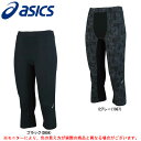 ASICS(アシックス)3/4タイツ(140887)(陸上/ランニング/トレーニング/スポーツ/コンプレッション/男性用/メンズ) 1