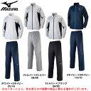 MIZUNO(ミズノ)アイスタッチ ウォームアップシャツ パンツ 上下セット(32JC6120/32JD6120)(スポーツ/ジャージ/トレーニング/ランニング/ジャケット/涼感素材/男性用/メンズ)