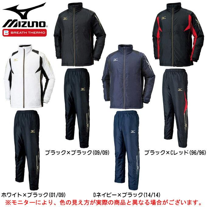 MIZUNO(ミズノ)ブレスサーモ 中綿ウォーマー 上下セット(32JE6530/32JF6530)(BREATH THERMO/トレーニング/ウインドブレーカー/ジャケット/パンツ/保温/防風/男性用/メンズ)