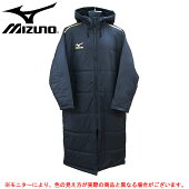 MIZUNO(ミズノ)ロングコート(32JEE022)(サッカー/フットサル/フットボール/ペンチコート/トレーニング/スポーツ/保温/中綿/防寒/男性用/メンズ)