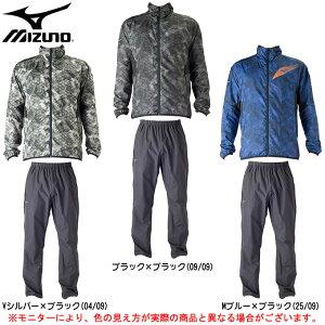 MIZUNO(ミズノ)ウィンドブレーカー 上下セット(32ME7100/32MF7101)(トレーニング/ウインドブレーカー/ジャケット/パンツ/裏地なし/男性用/メンズ)