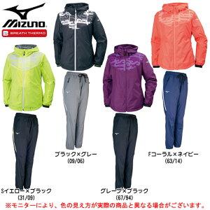 MIZUNO(ミズノ)ブレスサーモ ウォーマージャケット パンツ 上下セット(32ME7731/32MF7731)(BREATH THERMO/トレーニング/ウインドブレーカー上下/発熱/保温/女性用/レディース)