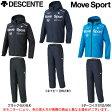 DESCENTE(デサント)COSMIC THERMO フーデッドジャケット パンツ 上下セット(DAT3652/DAT3652P)(Move Sport/スポーツ/トレーニング/ランニング/裏メッシュ/男性用/メンズ)