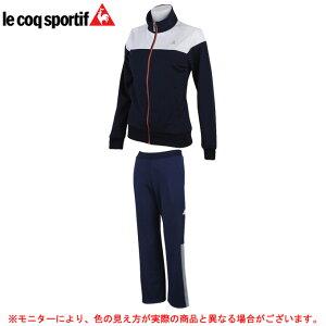 le coq(ルコック)W's ウォームアップジャケット パンツ 上下セット(QB555261/QB455261)(スポーツ/ランニング/フィットネス/トレーニング/カジュアル/女性用/レディース)