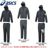 ASICS(アシックス)ウォーマーフーディーパンツ上下セット(XAW322/XAW422)(スポーツ/トレーニング/バックウォーム/防寒/ジャケット/パンツ/男性用/メンズ)