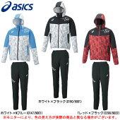 ASICS(アシックス)ウインドパーカー上下セット(XTW581/XTW681)(トレーニング/ランニング/スポーツ/ウインドブレーカー/ジャケット/パンツ/防風/撥水/男性用/メンズ)