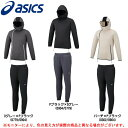 ASICS(アシックス)ウインドフーディー パンツ 上下セット(146433/146430)(トレーニング/ランニング/スポーツ/ウインドブレーカー/ジャケット/パンツ/男性用/メンズ) 1