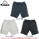 Kappa(カッパ)ショートパンツ(KM712SP41)(スポーツ/ランニング/フィットネス/トレーニング/ハーフパンツ/短パン/男性用/メンズ)