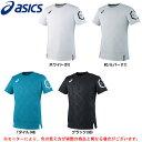 ASICS(アシックス)LIMO ショートスリーブトップ(XA6230)(スポーツ/トレーニング/ランニング/半袖/Tシャツ/吸汗速乾/男性用/メンズ)