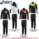 ASICS(アシックス)A77トレーニングジャケット パンツ 上下セット(XAT719/XAT819)(ジャージ上下セット/セットアップ/スポーツ/トレーニング/ランニング/吸汗速乾/UVケア/男性用/メンズ)