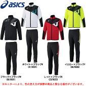 ASICS(アシックス)A77ストレッチクロスジャケットパンツ上下セット(XAT721/XAT821)(A77シリーズ/スポーツ/トレーニング/ランニング/吸汗速乾/UVケア/男性用/メンズ)