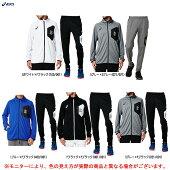 ASICS(アシックス)LIMOストレッチニットジャケットパンツ上下セット(2031A658/2031A645)(陸上競技/スポーツ/トレーニング/ランニング/ジャケット/パンツ/男性用/メンズ)