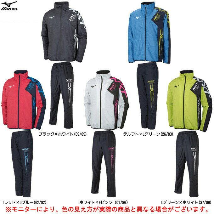MIZUNO(ミズノ)ブレスサーモ N-XT ウォーマー ジャケット パンツ 上下セット(32JE8540/32JF8540)(スポーツ/トレーニング/ランニング/フィットネス/ウェア/ウインドブレーカー上下セット/男女兼用/ユニセックス)
