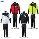 ASICS(アシックス)A77ストレッチクロスジャケット パンツ 上下セット(XAT721/XAT821)(クロス上下セット/セットアップ/軽量/A77シリーズ/スポーツ/トレーニング/ランニング/吸汗速乾/UVケア/男性用/メンズ)