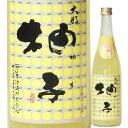 栃木 ゆず酒