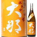 日本酒 秋の酒 秋酒 大那 特別純米 ひやおろし 720ml 29BY(栃木/菊の里酒造)だいな 北関東の酒 栃木の酒