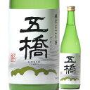 日本酒 にごり酒 新酒 五橋 純米 にごり酒 生原酒 720ml R1BY(山口/酒井酒造)ごきょう 山口県の酒