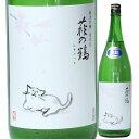 日本酒 春の酒 桜 萩の鶴 純米吟醸 別仕込 生原酒 うすにごり さくら猫 ラベル 1800ml R1BY(宮城/萩野酒造)宮城の酒 東北の日本酒 はぎのつる 猫 ※4月4日以降の発送になります