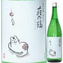 日本酒 夏の酒 萩の鶴 純米吟醸 別仕込 夕涼み猫 超速瓶燗1回火入れ 720ml R2BY (萩野酒造/宮城) はぎのつる 夏の猫 東北の日本酒 宮城の酒 ※7月27日以降の発送になります