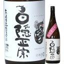 日本酒 720 純米酒 辛口 蒸シ燗 白隠正宗 誉富士 純米酒 720ml 29BY(静岡/高嶋酒造)冷や でも お燗 でも美味しい