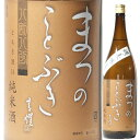日本酒 まつのことぶき 松の寿 純米 とちぎ酒14 八割八分 燗美味し 720ml 30BY(栃木/松井酒造店)