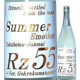 両関Rz55特別純米SummerEmotion無濾過生詰m