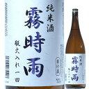 日本酒 秋の酒 数量限定 両関 純米酒 霧時雨 瓶火入れ一回 720ml 30BY(秋田/両関酒造)りょうぜき きりしぐれ 秋田の酒 東北の日本酒