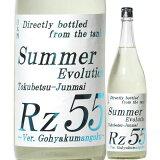 両関Rz55特別純米SummerEvolution無濾過生詰m