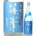 日本酒 夏の酒 篠峯 夏凛 雄町 純米吟醸 無濾過生原酒 1800ml 2019BY (千代酒造/奈良)しのみね 奈良の酒 関西の日本酒 ※7月2日以降の発送になります