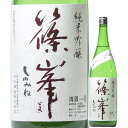 日本酒 篠峯 純米吟醸 中取り生酒 五割磨き 無濾過生原酒 720ml R1BY(奈良/千代酒造)しのみね 奈良の酒 関西の日本酒
