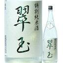 日本酒 エメラルド 翠玉 特別純米酒 滓がらみ 生 1800ml R1BY(秋田/両関酒造)すいぎょく 秋田の酒 にごり酒