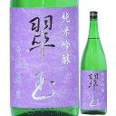 日本酒 翠玉 純米吟醸 無濾過 生酒 1800ml R2BY (両関酒造/秋田) すいぎょく 秋田の酒 東北の日本酒